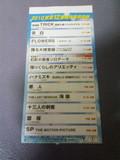 東宝 12番組共通前売券