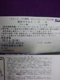 2013年4月18日(木)の神宮球場のチケット