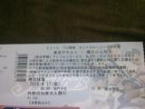 2015年4月17日(金)の神宮球場のチケット