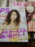 「PS」と「bea's UP」