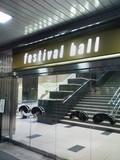 大阪フェスティバルホール 入口♪