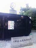 大阪城野外音楽堂