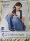絢香さんのポスター♪