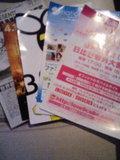 「大塚 愛 LOVE LETTER Tour 2009 〜ライト照らして、愛と夢と感動と・・・笑いと!〜」の配布物♪