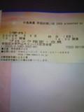 中島美嘉 早稲田祭LIVE2009 presented by AGEのチケット♪