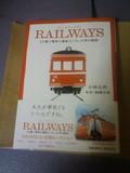 RAILWAYS 49歳で電車の運転士になった男の物語の文庫本♪