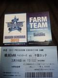 横浜スタジアムのチケットと2012年のシーズンスケジュール