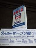 神宮球場のチケットと2012年のシーズンスケジュール