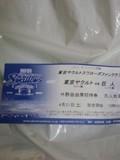 4月21日(土)の神宮球場のチケット