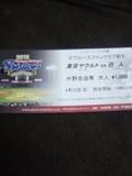 4月22日(日)のチケット
