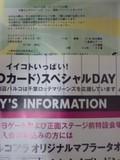 4月30日(月・祝)のQVCマリンフィールドのチケットと配布物