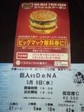 2012年5月9日(水)のチケットとビッグマックスペシャルクーポン