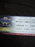 2012年5月16日(水)の神宮球場のチケット