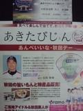2012年6月8日(金)の神宮球場のチケットと配布物