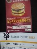 2012年6月11日(月)の東京ドームのチケットとビッグマッククーポン