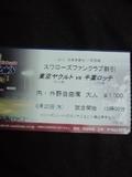 2012年6月20日(水)のチケット