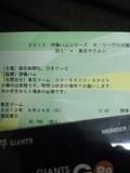 6月24日(日)の東京ドームのチケット