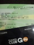 6月23日(土)の東京ドームのチケット