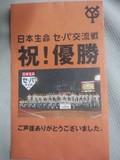 2012年6月23日(土)の配布物