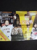 2012年6月24日(日)の東京ドームでの配布物