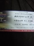 2012年7月5日(木)の神宮球場のチケット