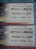 2012年7月10日(火)と11日(水)の神宮球場のチケット