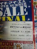 2012年7月12日(木)の神宮球場のチケットと配布物