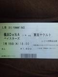2012年7月18日(水)の横浜スタジアムのチケット