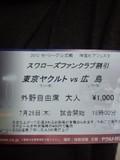 2012年7月26日(木)の神宮球場のチケット