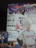 石川投手のカードとYour Swallows 2012 Vol.12