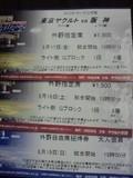 2012年8月17(金)〜19日(日)の神宮球場のチケット