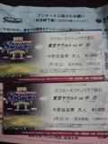 2012年9月1日(土)と2日(日)の神宮球場のチケットとアンケートご協力のお願いのお知らせ