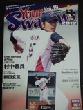 Your Swallows Vol.19と相川選手のカード