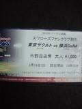 2012年9月16日(日)の神宮球場のチケット