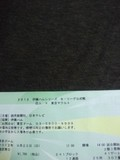 2012年9月23日(日)の東京ドームのチケット