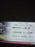 2012年9月26日(水)の神宮球場のチケット