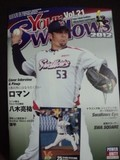 Your Swallows Vol.21と館山投手のカード
