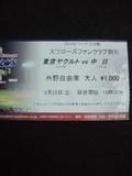 2012年9月29日(土)の神宮球場のチケット