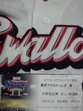 2012年10月6日(土)の神宮球場のチケット