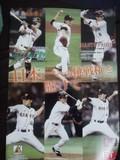 2012年10月18日(木)の東京ドームで貰った配布物