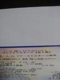 2012年10月21日(日)の東京ドームのチケット