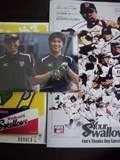 2012年 東京ヤクルトスワローズ ファン感謝デーで買った物