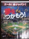 2013年3月11日(月)の東京ドームでのWBCで貰って来た物