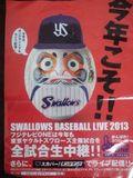2013年3月15日(金)の神宮球場での配布物