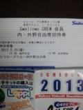2013年3月15日(金)の神宮球場のチケット