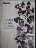 2013年の東京ヤクルトスワローズファンブック