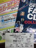 2013年4月9日(月)の東京ドームのチケットと配布物