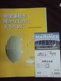 千葉運転免許センターで貰った物と2013年4月10日(水)のQVCマリンフィールドのチケット