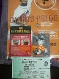 2013年4月14日(日)の東京ドームでの配布物とチケット