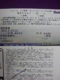 2013年4月27日(土)の神宮球場のチケット